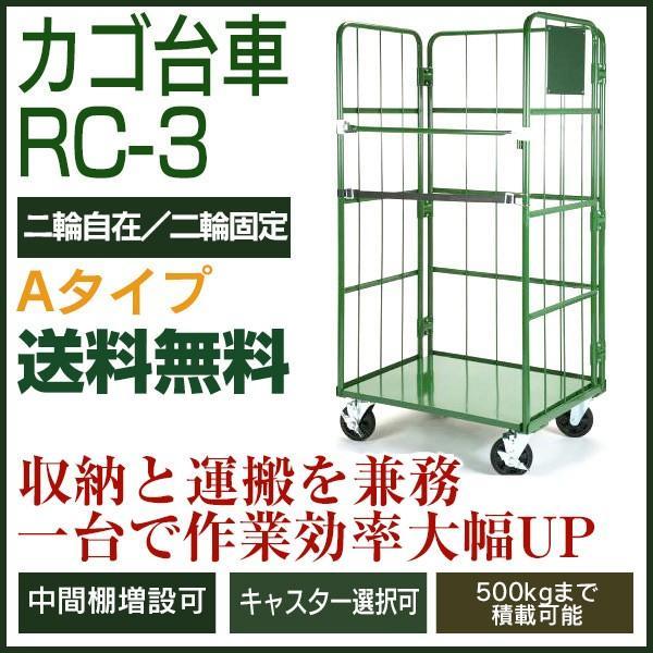 カゴ台車 RC-3-A(H1700×W850×D650/2輪自在・2輪固定) 底板スチール製 ロールボックスパレット カゴ車 かご台車 ナンシン 送料無料 代引不可 返品不可