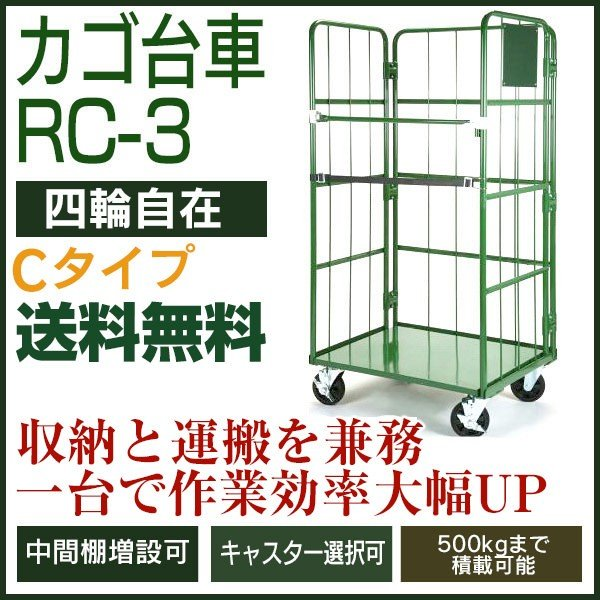 カゴ台車 RC-3-C(H1700×W850×D650/4輪自在) 底板スチール製 ロールボックスパレット カゴ車 かご台車 ナンシン 送料無料 代引不可 返品不可