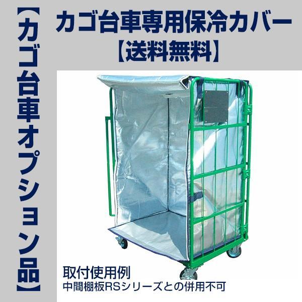 送料無料 受注生産品 ナンシン カゴ台車用保冷カバー RC-3H(適合機種:RC-3/RC-P-3) 代引不可