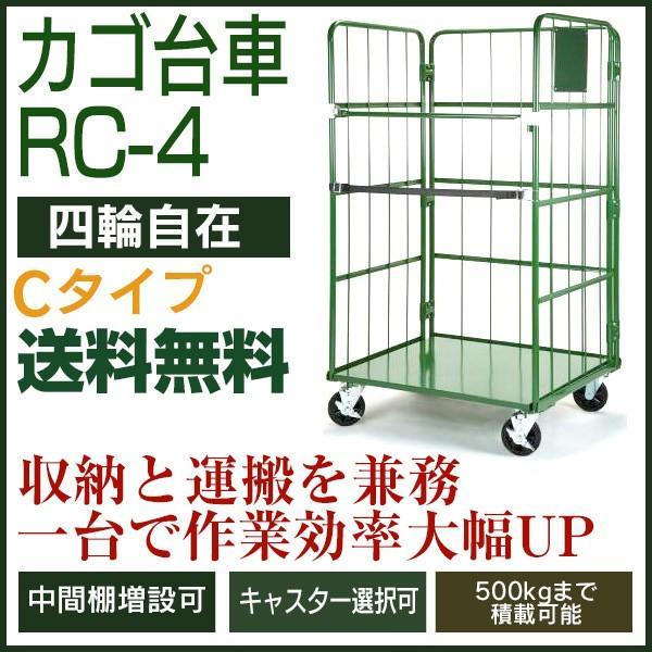 カゴ台車 RC-4-C(H1700×W950×D800/4輪自在) 底板スチール製 ロールボックスパレット カゴ車 かご台車 ナンシン 送料無料 代引不可 返品不可