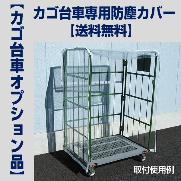 送料無料 受注生産品 ナンシン カゴ台車用防塵カバー RC-4B(適合機種:RC-4/RC-P-4) 代引不可
