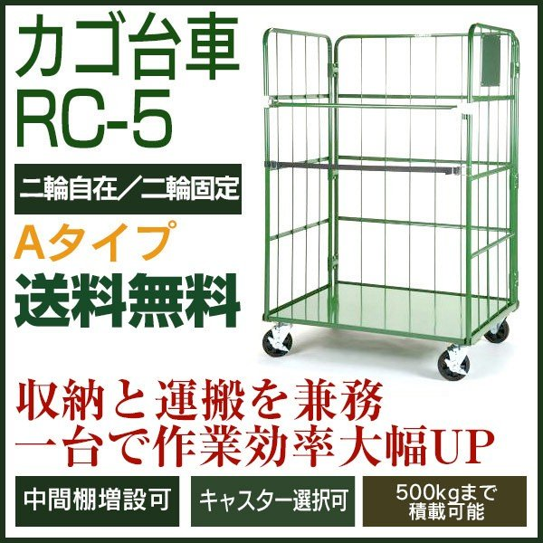 カゴ台車 RC-5-A(W1100×D800×H1700/2輪自在・2輪固定) 底板スチール製 ロールボックスパレット かご台車 ナンシン 送料無料 代引不可 返品不可