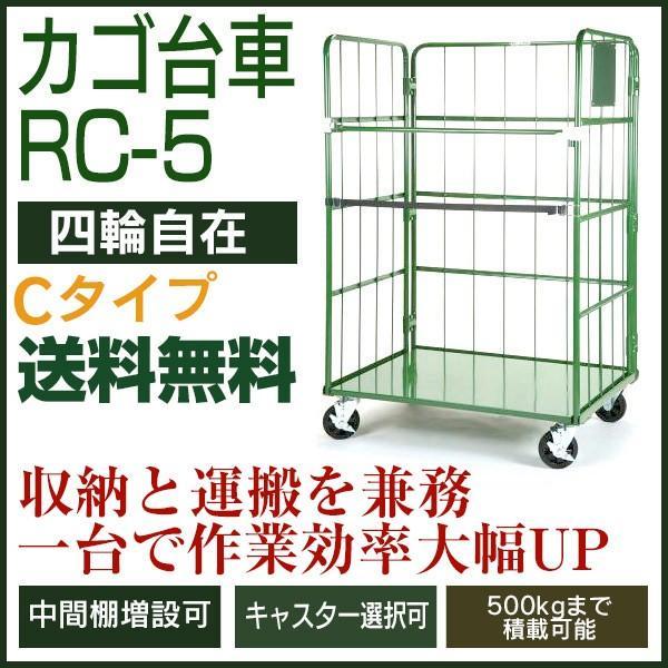 カゴ台車 RC-5-C(W1100×D800×H1700/4輪自在) 底板スチール製 ロールボックスパレット カゴ車 かご台車 ナンシン 送料無料 代引不可 返品不可