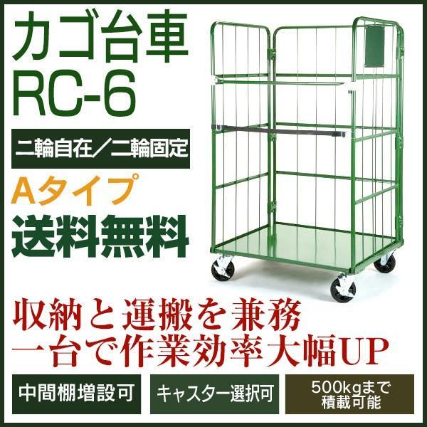 カゴ台車 RC-6-A(W1000×D800×H1700/2輪自在・2輪固定) 底板スチール製 ロールボックスパレット かご台車 ナンシン 送料無料 代引不可 返品不可