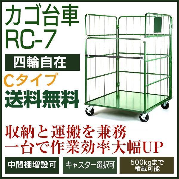 カゴ台車 RC-7-C(W1100×D1100×H1700/4輪自在) 底板スチール製 ロールボックスパレット カゴ車 かご台車 ナンシン 送料無料 代引不可 返品不可