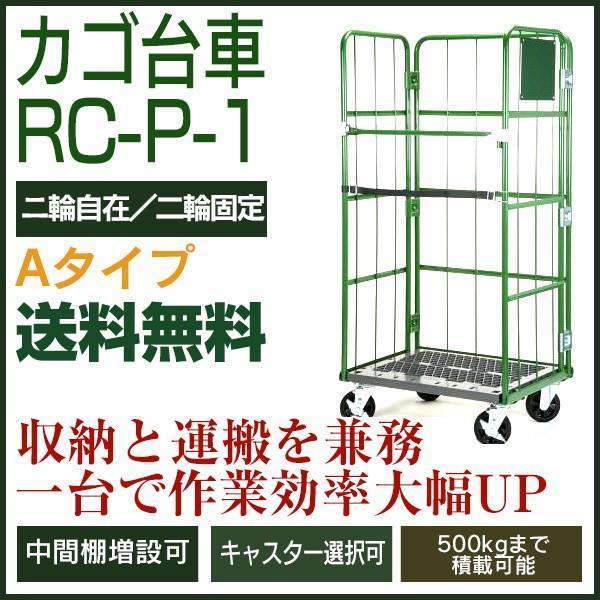 カゴ台車 RC-P-1-A(W800×D600×H1700/2輪自在・2輪固定) 底板樹脂製 ロールボックスパレット カゴ車 かご台車 ナンシン 送料無料 代引不可 返品不可