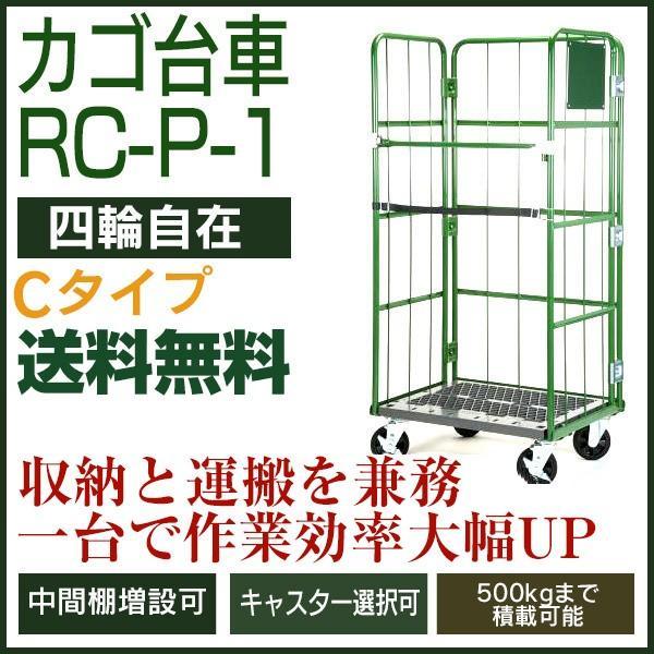 カゴ台車 RC-P-1-C(W800×D600×H1700/4輪自在) 底板樹脂製 ロールボックスパレット カゴ車 かご台車 ナンシン 送料無料 代引不可 返品不可