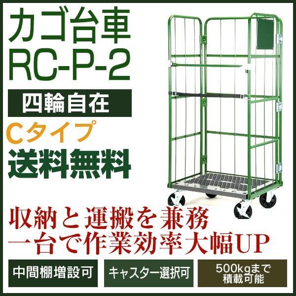 カゴ台車 RC-P-2-C(W850×D600×H1700/4輪自在) 底板樹脂製 ロールボックスパレット カゴ車 かご台車 ナンシン 送料無料 代引不可 返品不可