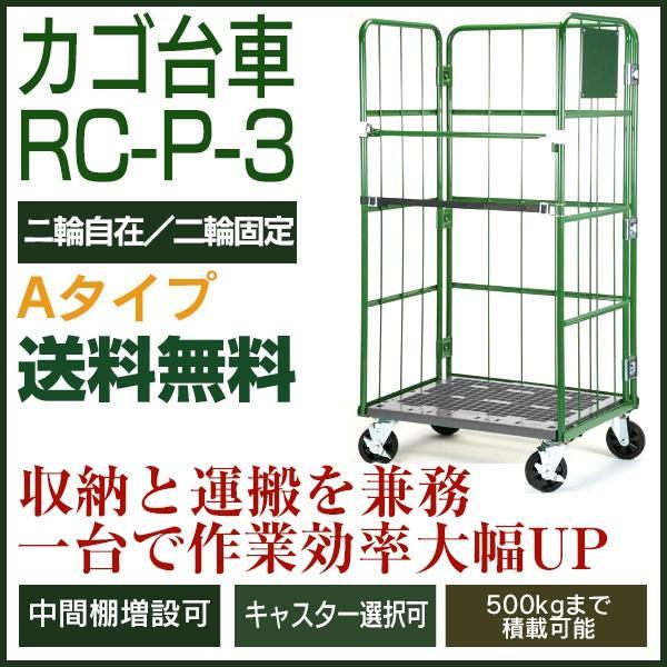 カゴ台車 RC-P-3-A(W850×D650×H1700/2輪自在・2輪固定) 底板樹脂製 ロールボックスパレット カゴ車 かご台車 ナンシン 送料無料 代引不可 返品不可