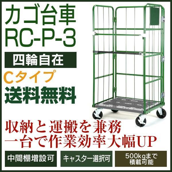 カゴ台車 RC-P-3-C(W850×D650×H1700/4輪自在) 底板樹脂製 ロールボックスパレット カゴ車 かご台車 ナンシン 送料無料 代引不可 返品不可