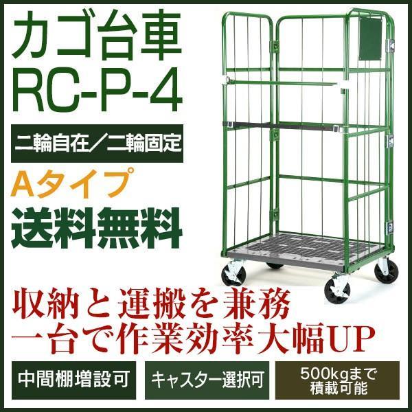 カゴ台車 RC-P-4-A(W950×D800×H1700/2輪自在・2輪固定) 底板樹脂製 ロールボックスパレット カゴ車 かご台車 ナンシン 送料無料 代引不可 返品不可