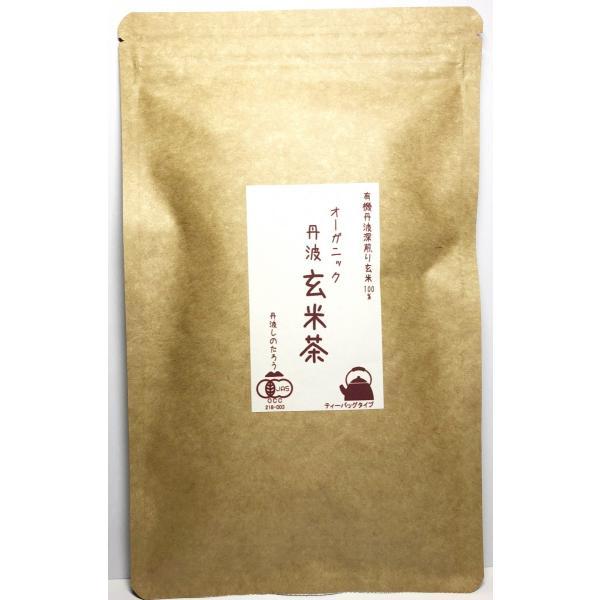 丹波玄米茶 丹波産有機玄米100%使用 ティーバッグタイプ|tanba-shinotaro