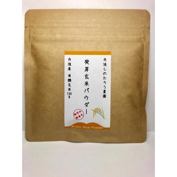 発芽玄米パウダー 60g 丹波産有機玄米100%使用。西日本 野菜 tanba-shinotaro