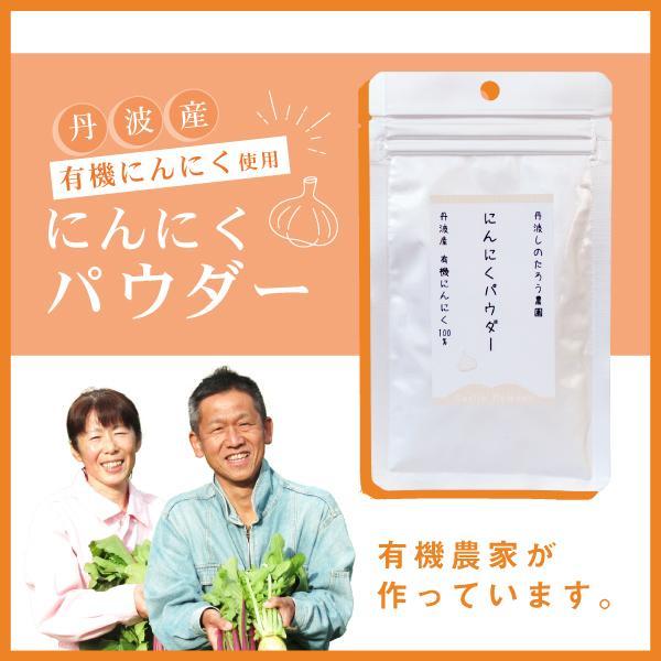 有機にんにくパウダー 有機JAS認定 丹波産自然栽培にんにく100%使用。西日本 野菜|tanba-shinotaro