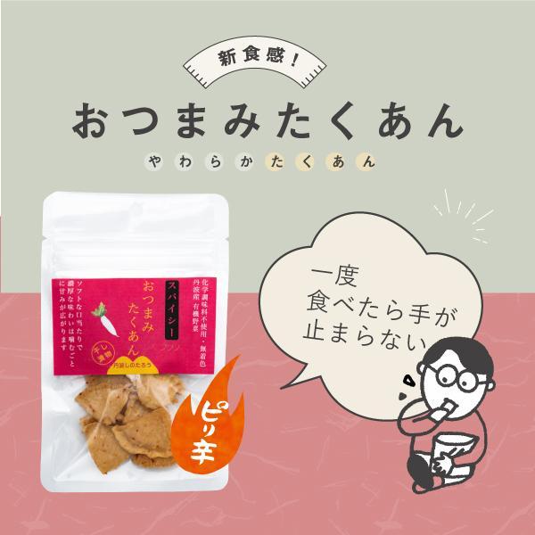 スパイシーおつまみたくあん 今までにない新食感 。ドライフル−ツのような無添加漬物のおやつ ソフトドライ |tanba-shinotaro