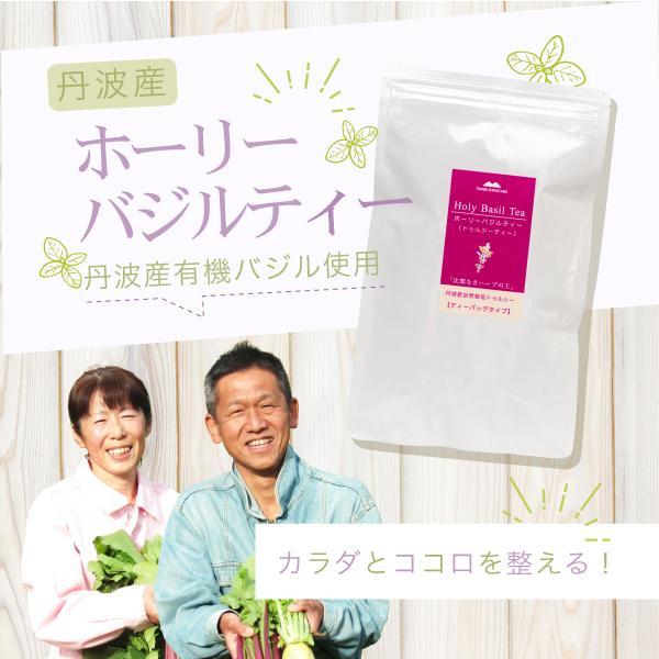 トゥルシーティー(ホーリーバジル) 自然栽培丹波産トゥルシー100%使用 ホーリーバジル ティーバッグタイプ|tanba-shinotaro