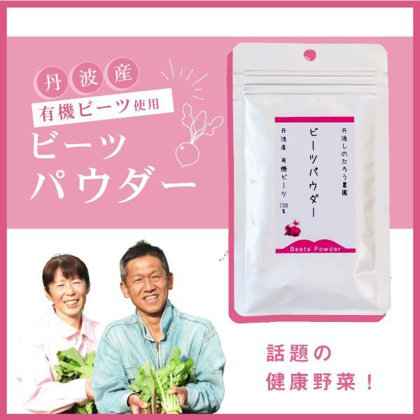 有機ビーツパウダー国産 貧血予防に簡単便利で味と栄養を凝縮したビーツパウダー。丹波産自然栽培有機ビーツ100%使用。西日本 野菜|tanba-shinotaro
