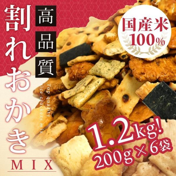 割れおかきミックス 6袋セット|tanbaya-honpo