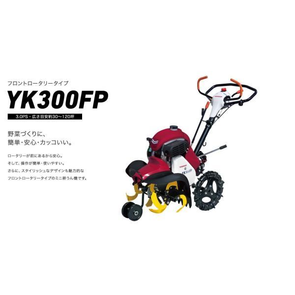 ヤンマー ミニ耕うん機 管理機 YK300FPヒッチ付き 西濃支店止め送料無料