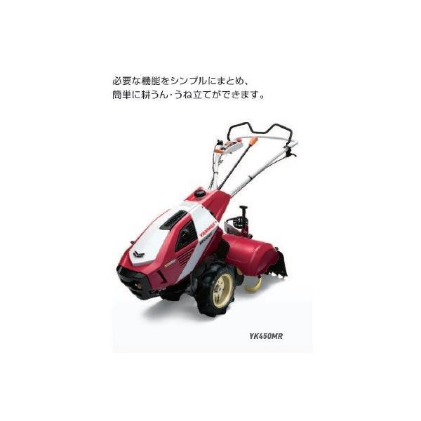 ヤンマー ミニ耕うん機YK450MR