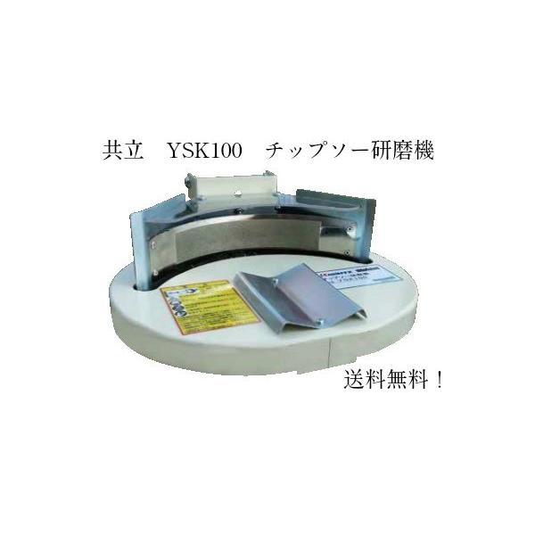 共立 チップソー研磨機 YSK100