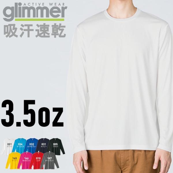 tシャツメンズ無地長袖ロンT3.5ozインターロックドライ取り寄せメンズ長袖Tシャツカットソー