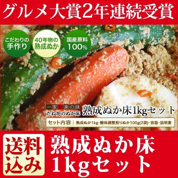 50年物の熟成ぬか床セット【送料無料】 1kg