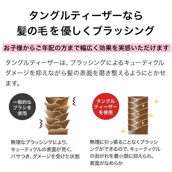 タングルティーザー TANGLE TEEZER アクアスプラッシュ サラサラ髪に導くヘアブラシ ヘアケア 日本正規代理店品|tangleteezer|06