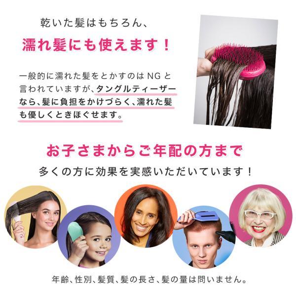 タングルティーザー 正規 TANGLE TEEZER ザ・オリジナル 絡まない 魔法の ヘアブラシ  艶髪 さらさら|tangleteezer|14