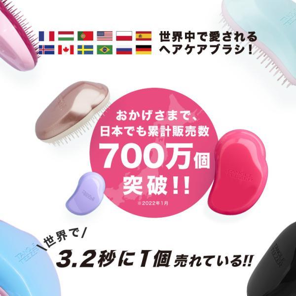 タングルティーザー TANGLE TEEZER ザ・オリジナル サラサラ髪に導くヘアブラシ ヘアケア 日本正規代理店品 送料無料 あすつく|tangleteezer|07