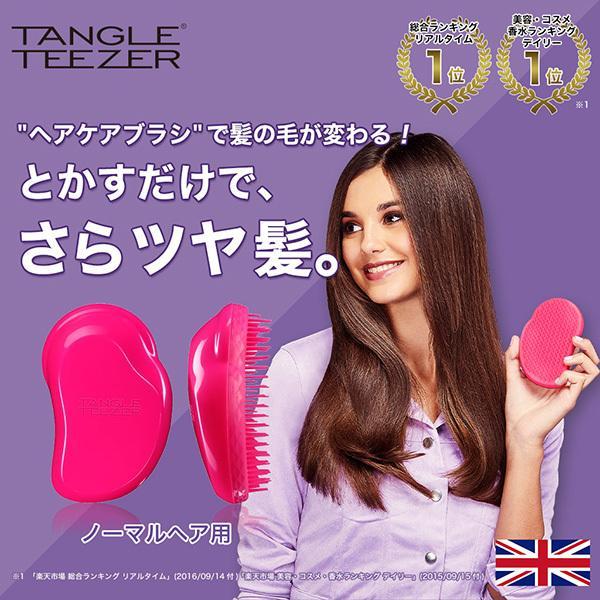 タングルティーザー TANGLE TEEZER ザ・オリジナル サラサラ髪に導くヘアブラシ ヘアケア 日本正規代理店品 送料無料 あすつく|tangleteezer|08