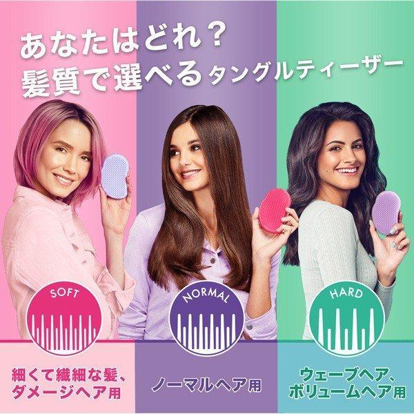 タングルティーザー TANGLE TEEZER ザ・オリジナル サラサラ髪に導くヘアブラシ ヘアケア 日本正規代理店品 送料無料 あすつく|tangleteezer|09