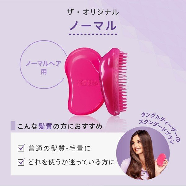 タングルティーザー TANGLE TEEZER ザ・オリジナル サラサラ髪に導くヘアブラシ ヘアケア 日本正規代理店品 送料無料 あすつく|tangleteezer|10