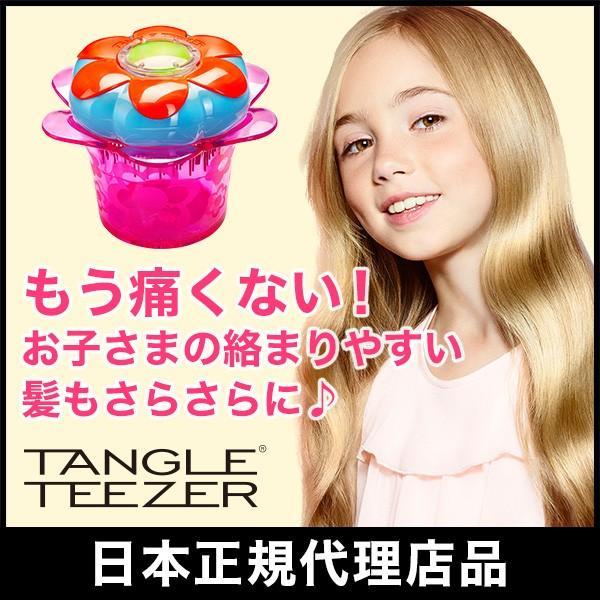 タングルティーザー TANGLE TEEZER マジックフラワーポット 子供用ヘアブラシ日本正規代理店品 あすつく|tangleteezer