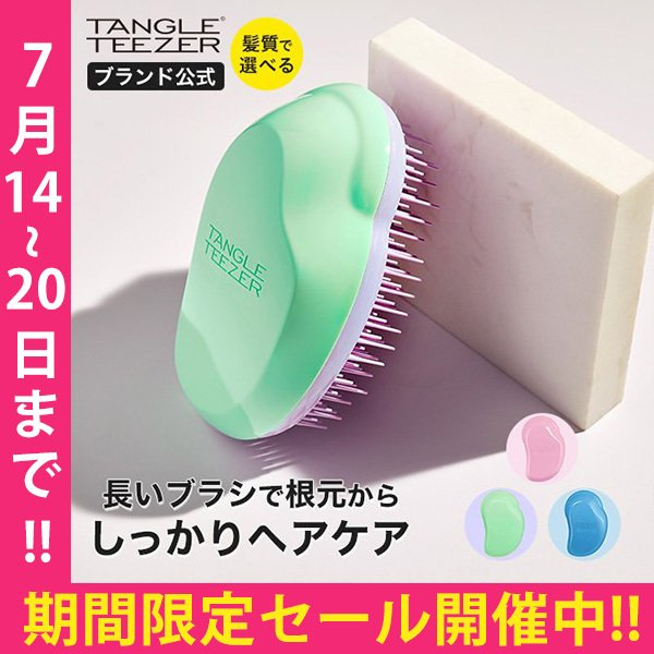 タングルティーザー 正規品 TANGLE TEEZER シック&カーリー  髪の量が多い方向け 絡まない 魔法の ヘアブラシ|tangleteezer