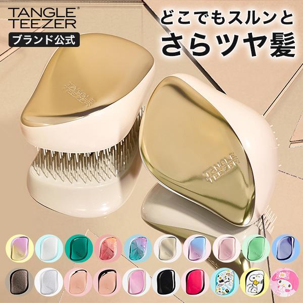タングルティーザー 正規品 TANGLE TEEZER コンパクトスタイラー 絡まない 魔法の ヘアブラシ かわいい くし 女性 プレゼント|tangleteezer