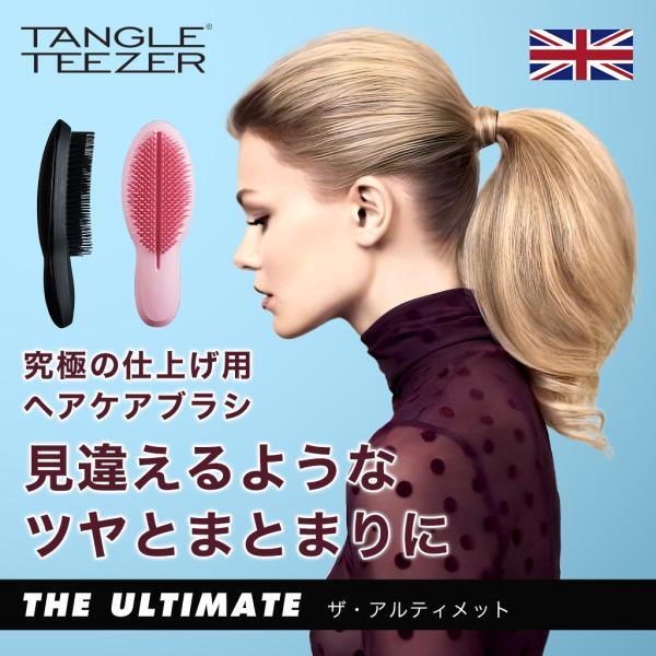 タングルティーザー TANGLE TEEZER ザ・アルティメット サラサラ髪に導くヘアブラシ ヘアケア 日本正規代理店品|tangleteezer|06