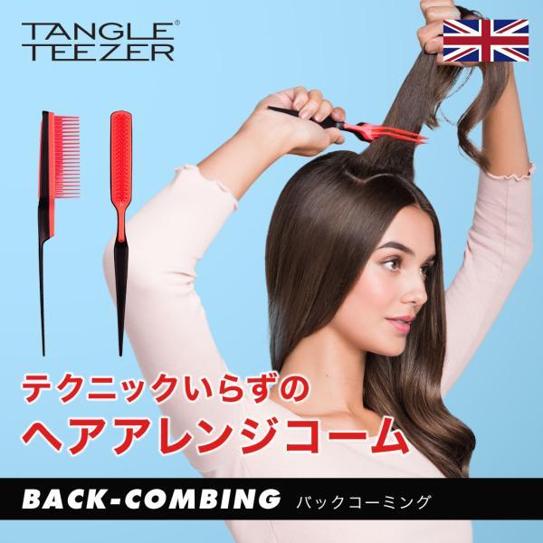 タングルティーザー TANGLE TEEZER バックコーミング #01P スタイリング ボリュームヘア コーム 日本正規代理店品|tangleteezer|04