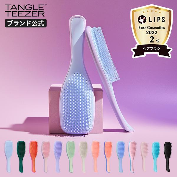タングルティーザー TANGLE TEEZER ザ・ウェットディタングラー 濡れた髪をスムーズにときほぐすヘアブラシ 日本正規代理店|tangleteezer