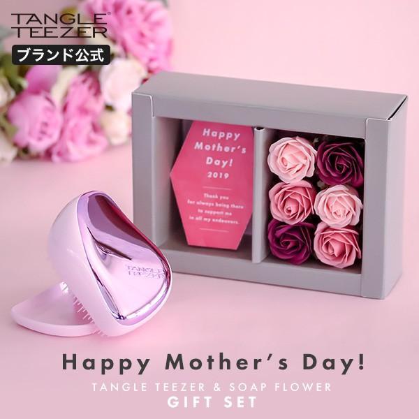 公式限定 タングルティーザー 母の日ギフトセット 2019 お母さん 美容 ヘアブラシ 贈り物 プレゼント 正規品 TANGLE TEEZER|tangleteezer