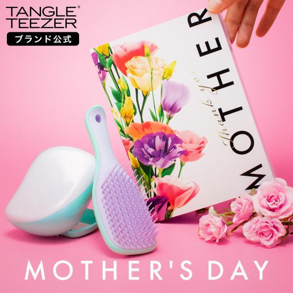 母の日プレゼント2021母の日 ギフトボックスお母さんタングルティーザー正規品ヘアブラシサラサラくし美容プレゼントギフト女性贈り