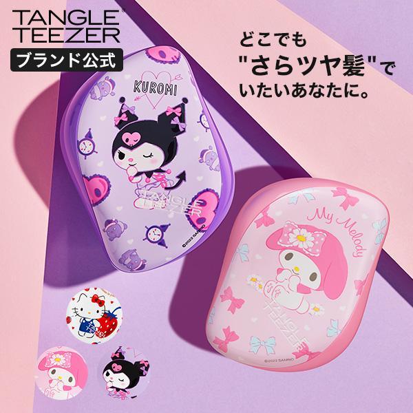 タングルティーザー 正規 TANGLE TEEZER コンパクトスタイラー サンリオシリーズ  魔法の ヘアブラシ  艶髪 さらさら|tangleteezer
