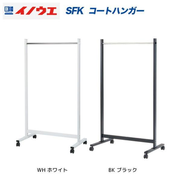 コートハンガー キャスター付 パイプハンガー ステンレス製 お部屋に合わせて2色からお選びいただけます。 新品 法人様のみ送料無料 井上金庫製:SFKシリーズ
