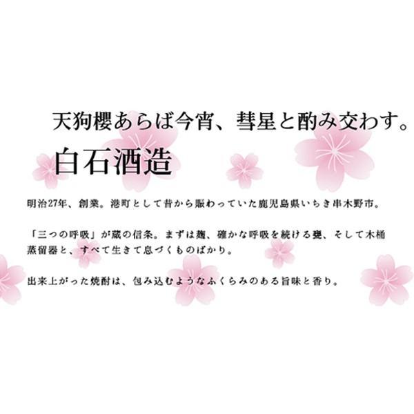 「天狗櫻 新焼酎」1.8ml|tanimotoya|03