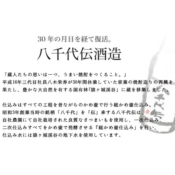 熟柿 (秋限定) 1800ml 1.8L 八千代伝酒造|tanimotoya|03