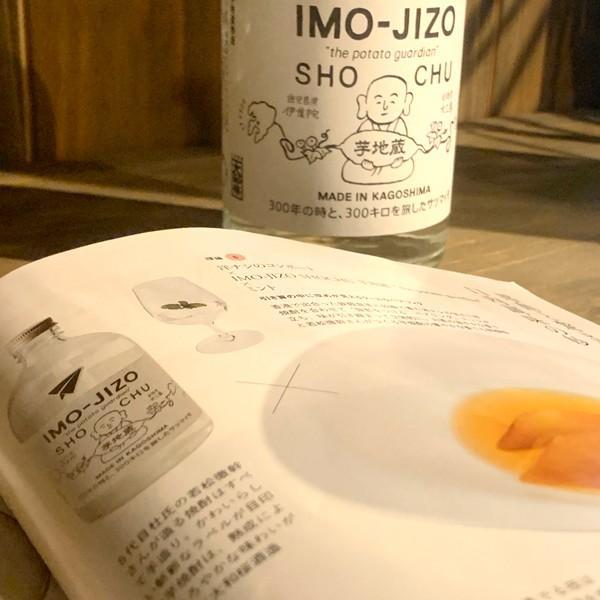 IMO-JIZO 芋地蔵 37% 500ml|tanimotoya|05