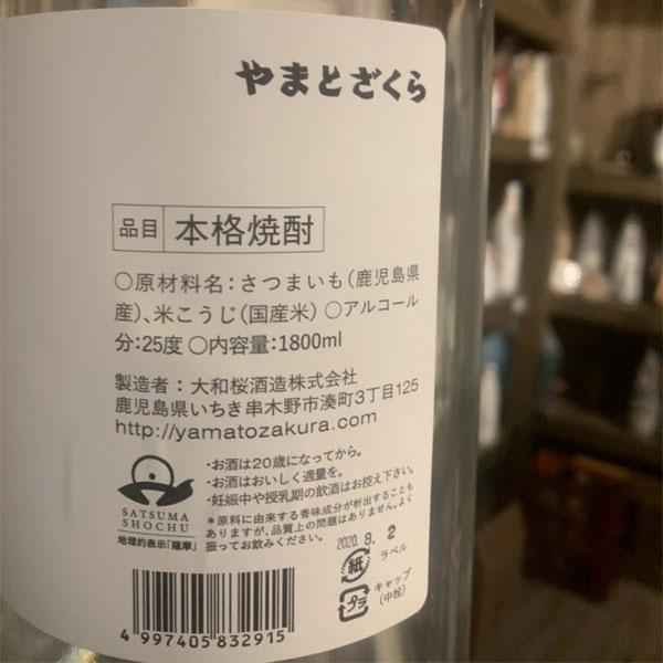 大和桜 new classic imo shochu 1800ml 1.8L|tanimotoya|04
