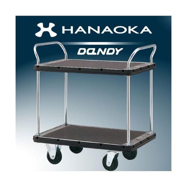 花岡車輌 スチール台車 ダンディシリーズ 2段テーブル DH-T2