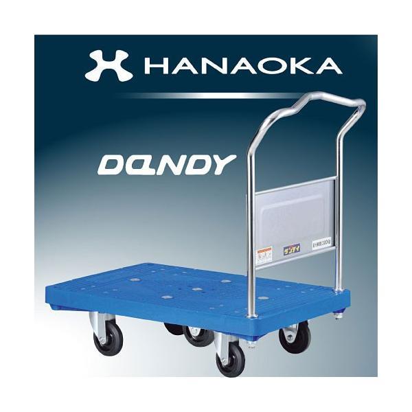 花岡車輌 プラスチック台車 ダンディシリーズ 5輪車 UPA-LS-V