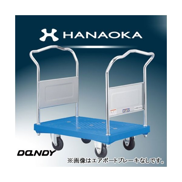 花岡車輌 プラスチック台車 ダンディシリーズ エアポートブレーキ付き(ハンドルタイプ) 両ハンドル PA-LD-AB